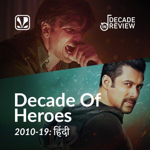 Decade of Heroes: 2010-19