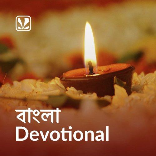 Bangla Devotional