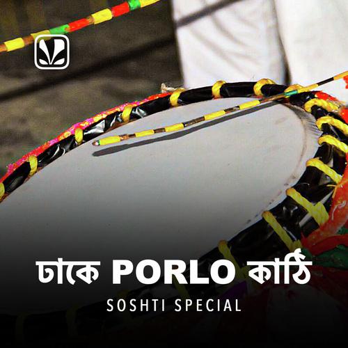 Dhaake Porlo Kathi