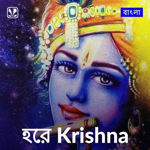 Hare Krishna - Bengali