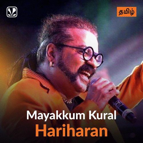Hariharan Hits