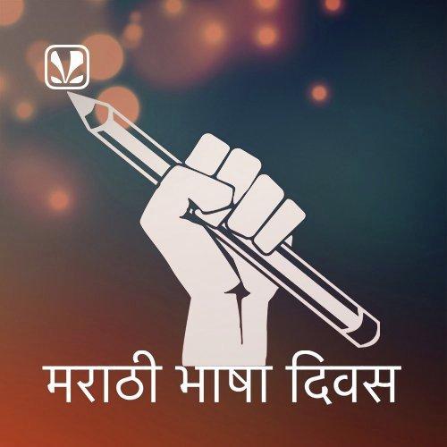 Marathi Bhasha Divas
