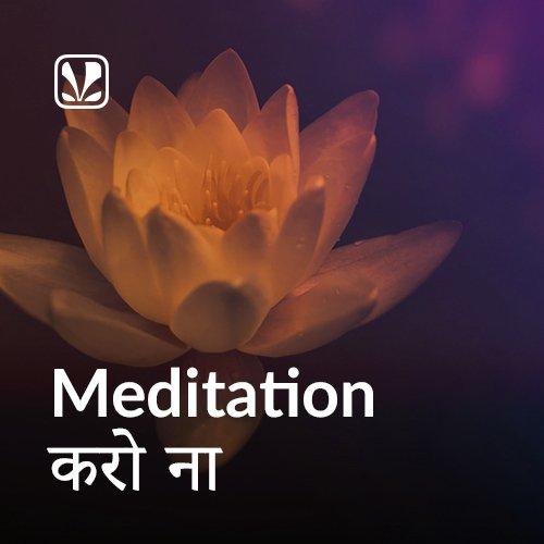 Meditation Karo Na