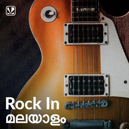 Rock in Malayalam