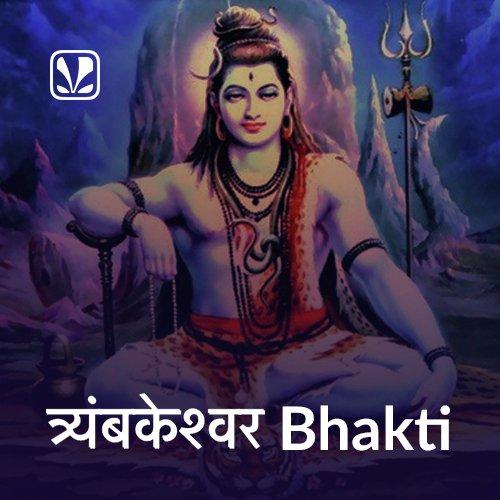 Trimbakeshwar Bhakti