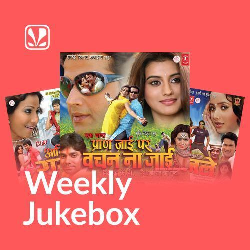 Bhojpuri Romance - Weekly Jukebox
