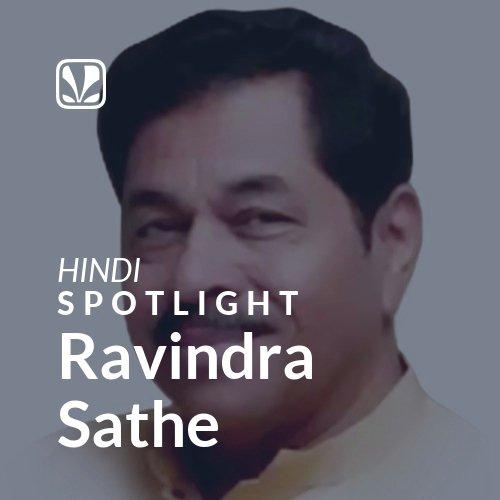 Ravindra Sathe - Spotlight